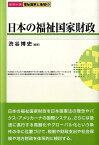 日本の福祉国家財政 [ 渋谷博史 ]