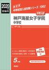 神戸海星女子学院中学校(2020年度受験用) (中学校別入試対策シリーズ)