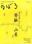 季刊のぼろ(vol.8(2015春)) 九州密着の山歩き&野遊び専門誌 九州・山口版 あらためまして、脊振山系です。