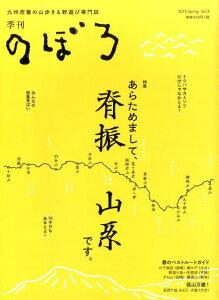 【楽天ブックスならいつでも送料無料】季刊のぼろ vol.8 [ 西日本新聞社 ]