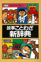 【バーゲン本】故事ことわざ新辞典