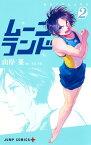ムーンランド 2 (ジャンプコミックス) [ 山岸 菜 ]