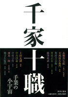 【バーゲン本】千家十職 手業の小宇宙