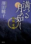 満つる月の如し 仏師・定朝 (徳間文庫) [ 澤田瞳子 ]