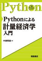 Pythonによる計量経済学入門