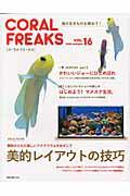 【楽天ブックスならいつでも送料無料】コーラルフリークス(vol.16)