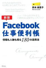 【送料無料】Facebook仕事便利帳新版 [ 鈴木麻里子 ]