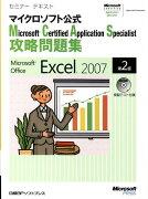 マイクロソフト Application