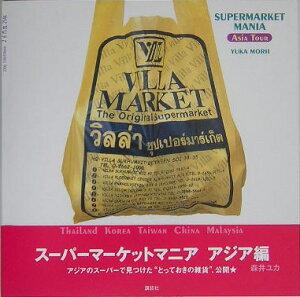 【楽天ブックスならいつでも送料無料】スーパーマーケットマニア(アジア編) [ 森井ユカ ]