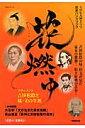 【楽天ブックスならいつでも送料無料】NHK大河ドラマ歴史ハンドブック 花燃ゆ
