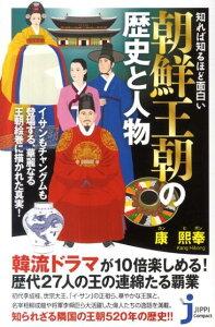 【送料無料】知れば知るほど面白い朝鮮王朝の歴史と人物