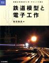 鉄道模型と電子工作 華麗な列車走行と光・サウンドで飾る (電...