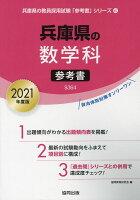 兵庫県の数学科参考書(2021年度版)