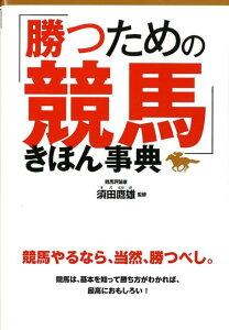 【送料無料】「勝つための競馬」きほん事典 [ 須田鷹雄 ]