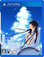 この大空に、翼をひろげて CRUISE SIGN 通常版 PS Vita版
