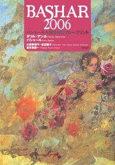 【送料無料】Bashar 2006