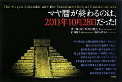 【送料無料】マヤ暦が終わるのは、2011年10月28日だった! [ カ-ル・ヨハン・コ-ルマン ]