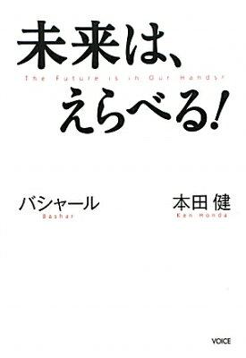 【送料無料】未来は、えらべる!
