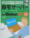 【送料無料】自宅サーバーfor Windows XP改訂新版