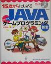 【送料無料】15歳からはじめるJAVAわくわくゲームプログラミング教室