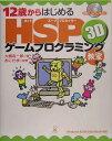 12歳からはじめるHSP(ホットスーププロセッサー)3Dゲームプログラミング教室