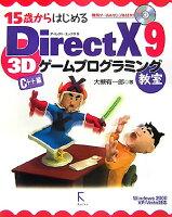15歳からはじめるDirectX 9 3Dゲームプログラミング教室C++編