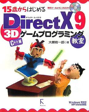15歳からはじめるDirectX 9 3Dゲームプログラミング教室C++編 Windows 2000/XP/Vista対応 [ 大槻有一郎 ]