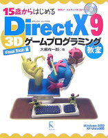 15歳からはじめるDirectX 9 3Dゲームプログラミング教室Visual