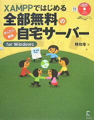 【送料無料】XAMPPではじめる全部無料のかんたん+最強自宅サ-バ-for Windows
