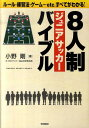 【送料無料】8人制ジュニアサッカーバイブル[小野剛]