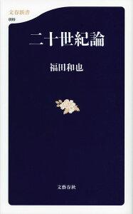 【送料無料】二十世紀論 [ 福田和也 ]