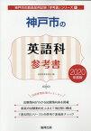 神戸市の英語科参考書(2020年度版) (神戸市の教員採用試験「参考書」シリーズ) [ 協同教育研究会 ]