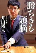 井山裕太十段に国民栄誉賞!
