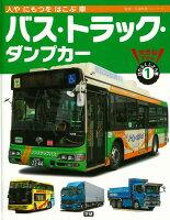 【バーゲン本】人やにもつをはこぶ車 バス・トラック・ダンプカーー大きなずかんはたらくじどう車1