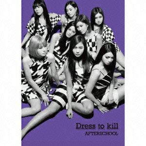 【楽天ブックスならいつでも送料無料】Dress to kill(初回生産限定盤 CD+DVD) [ AFTERSCHOOL ]