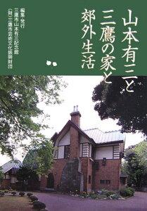 【送料無料】山本有三と三鷹の家と郊外生活