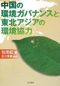 【送料無料】中国の環境ガバナンスと東北アジアの環境協力