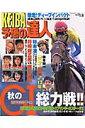 Keiba予想の達人(vol.1)