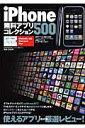 【送料無料】iPhone無料アプリコレクション500使えるアプリだけを厳選レビュ-!