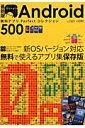 【送料無料】最新版Google Android無料アプリPerfectコレクション500