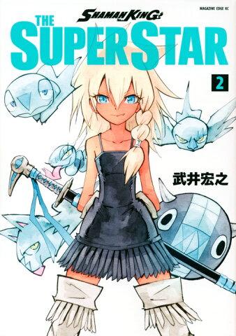SHAMAN KING THE SUPER STAR(2) (マガジンエッジKC) [ 武井 宏之 ]