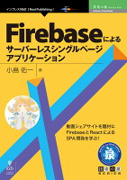 【POD】Firebaseによるサーバーレスシングルページアプリケーション