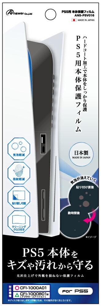 PS5用本体保護フィルム