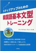 ステップアップのための韓国語基本文型トレーニング