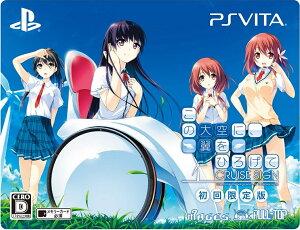 この大空に、翼をひろげて CRUISE SIGN 限定版 PS Vita版
