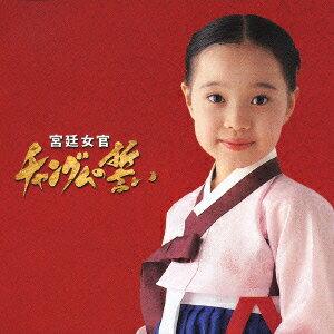 【送料無料】宮廷女官 チャングムの誓い オリジナル・サウンドトラック [ (オリジナル・サウン...