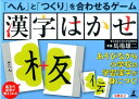 「へん」と「つくり」を合わせるゲーム漢字はかせ ([バラエティ]) [ 馬場雄二 ]