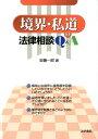 【送料無料】境界・私道の法律相談Q&A [ 安藤一郎 ]