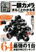 一眼カメラがまるごとわかる本(2018)