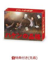 【先着特典】ハケンの品格(2020) DVD-BOX(S&F社オリジナルエコバッグ)